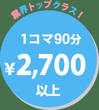 高時給2400円以上
